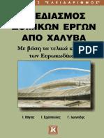 Ιωάννης Χ. Ερμόπουλος - Σχεδιασμός Δομικών Έργων Από Χάλυβα