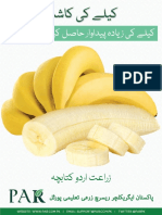 Banana Cultivation in Pakistan Urdu Book