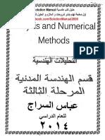 تحليلات هندسية و عددية عباس السراج
