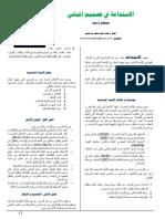 enviro1_ar.pdf