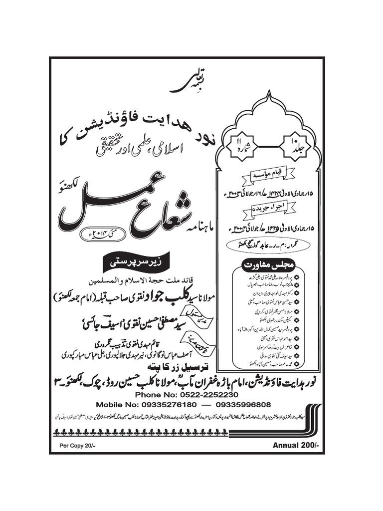 May 2014 Monthly Magazine Shua e Amal Urdu Editor Aseef