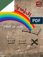 شادي عبد السلام - اقرئي يابلادي - عصير الكتب