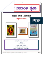 10th Kannada Padyagala Saramsh-1