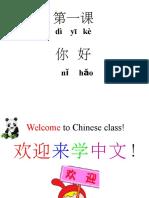 第一课 你好2014-4-16