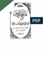 Wisdom for the Seeker by Sheikh Zulfiqar Ahmad Naqshbandi
