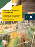EY-retail-dec-2016-rus.pdf