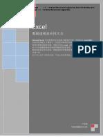 Excel 数据透视表应用大全