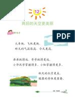 Hanyu 512