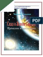 Priča o Jasnom Sokolu - Srpski