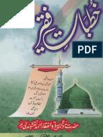 Khutbat e Faqeer Barkat Ya Kasrat
