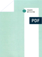 [PDF]+°³Á¤+¹ÌÀûºÐ¥±_½Ç·ÂÁ¤¼®_Ç®ÀÌ_¿¬½À¹®Á¦