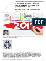 10 Types Of Money Investment decisions - Nanayam Vikatan _ பணத்தைப் பெருக்கும் 10 முதலீட்டுத் தீர்மானங்கள்! _ நாணயம் விகடன் - 2017-01-08