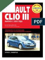 Ремонт и Обслуживание Renault Clio III