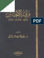 Firqoh Ahbash - Dr. Saad Bin Ali Syahrani