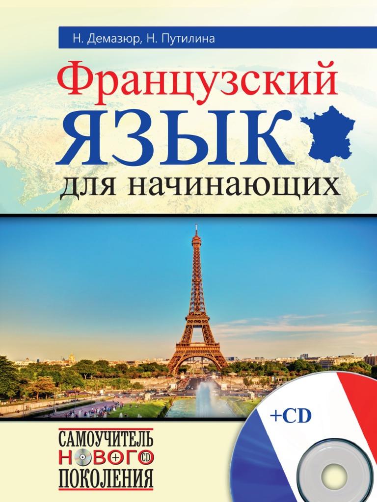 5df873d2a8ec Demazyur N. Frantsuzskiy Yazik Dlya Nachinayuschih