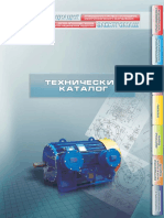 Technical catalog for AC motors