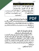 Surah Al Baqara 02 Part 3