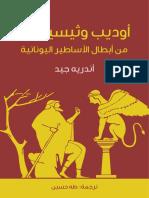 أوديب وثيسيوس من أبطال الأساطير اليونانية ترجمة طه حسين.pdf
