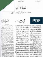 Sura Tut Talaq - Surah No.65