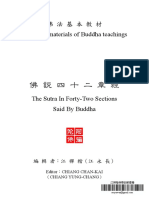 佛說四十二章經(The Sutra in Forty-Two Sections said by Buddha)