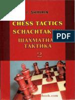 Шмирин-Shahmatnaya Taktika. Tom2