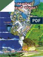 Paanama Book 26.01.2017 Final