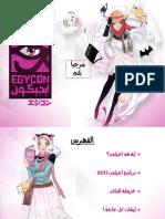 EGYcon 2017 (Arabic)
