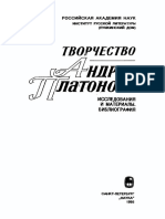 Tvorchestvo Platonova 1 1995 Text