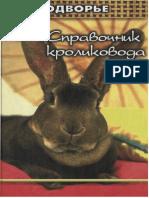 Spravochnik krolikovoda.pdf