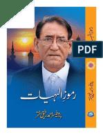 Paish Lafz by Haroon Ur Rashid for Ramooz-e-Ilahiat
