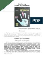 Полный курс хиромантии.pdf