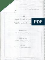 دورة التكييف الاساسية.pdf