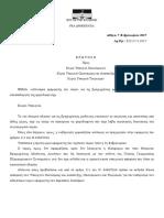 Ερώτηση - Αδυναμία εφαρμογής του Νόμου για τις Βραχυπρόθεσμες Μισθώσεις Κατοικιών και τη καταπολέμηση της φοροδιαφυγής. Συνυπογραφή