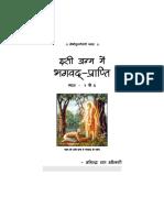 Bhagvat prapti in the present Birth