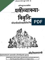 gayatri_vyakhya_vivrtih.pdf