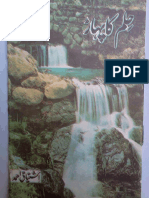 Hilm Ka Pahaar- حلم کا پہاڑ