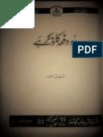 KST-18-Do Dafa Ka Zikar Hay دو دفعہ کا ذکر ہے