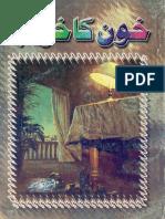 JS-512-Khoon Ka Khawab خون کا خواب