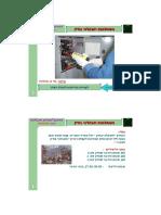 השתלמות בודק.pdf