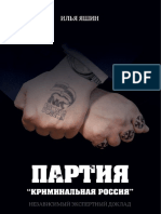 IlyaYashin-PartyCriminalRussia.pdf