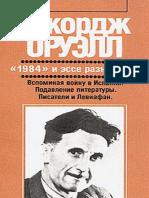 Джордж Оруэлл - Уэллс, Гитлер и Всемирное Государство