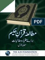 Mutala-e-Quran Part 1(2nd Edition)