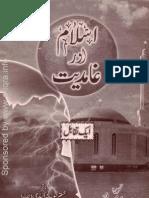 Islam or Ghamdiat
