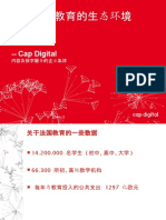 Digital Education in France (in chinese)