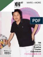Urban China Magazine 67