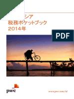Indonesian Ptb 2014 Japan