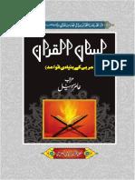 Lisan Un Quran 4th Edition