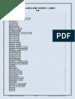 藥膳食譜.pdf