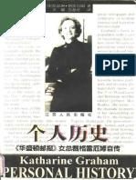 [个人历史:《华盛顿邮报》女总裁格雷厄姆自传].Personal.History.(美)凯瑟琳·格雷厄姆.扫描版
