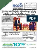 Myanma Alinn Daily_ 10 February  2017 Newpapers.pdf